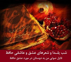 یلدا و شعر حافظ