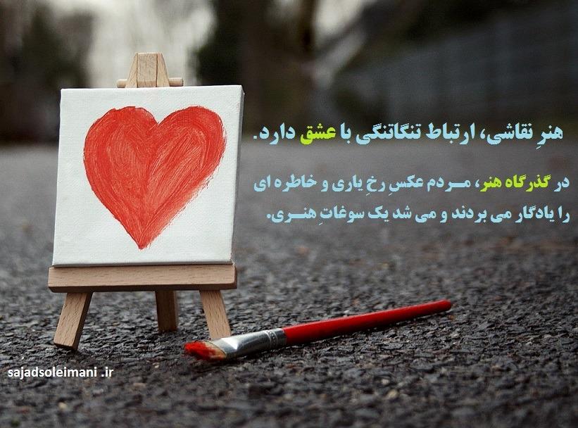 هنـر نقاشی، ارتباط ویژه ای با عشق دارد.