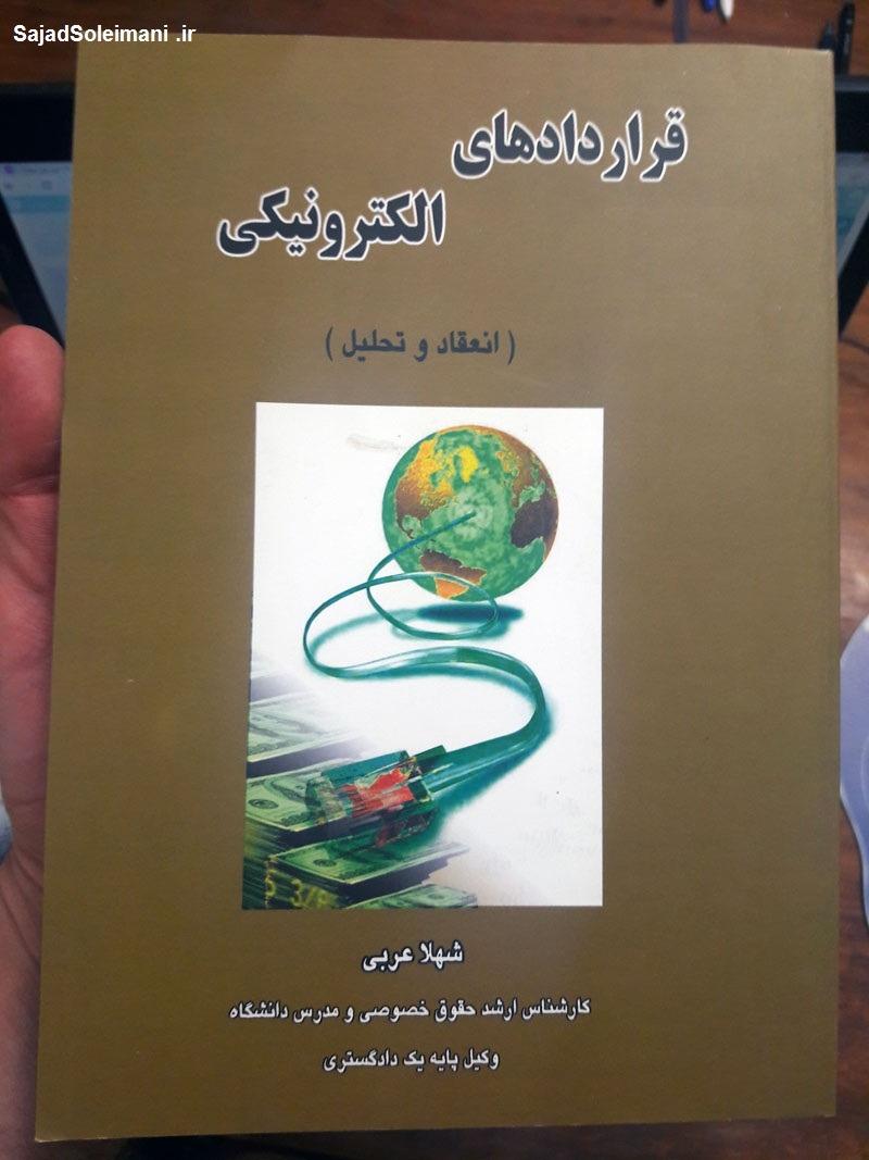 قراردادهای الکترونیکی، انعقاد و تحلیل--نویسنده خانم شهلا عربی