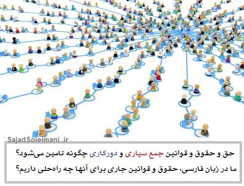 crowdsourcin جمع سپاری یا دورکاری-قوانین و حقوق-مشکلات و راه حل ها . در زبان فارسی، در قوانین و حقوق جاری کشور و تجارت خود، برای دور کاری و یا جمع سپاری و سایر قراردادهای حوزه وب و دیجیتال چه کاری کرده ایم و چه راه حلی داریم؟