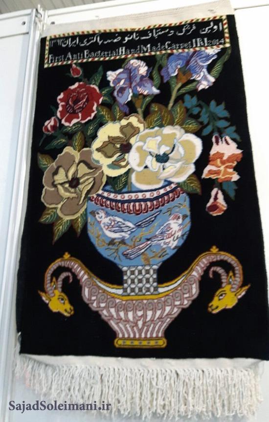 اولین فرش نانو ضد باکتری ایران--تولید 1393