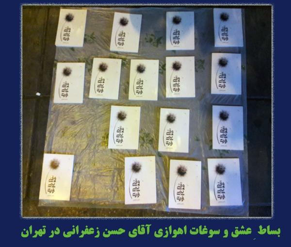 بساط عشق و سوغات اهوازی آقای حسن زعفرانی در تهران - کتاب شعر وقتی نمی وزی