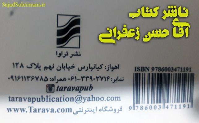 نشر تراوا، منتشر کننده کتاب های شاعر عزیز حسن زعفرانی