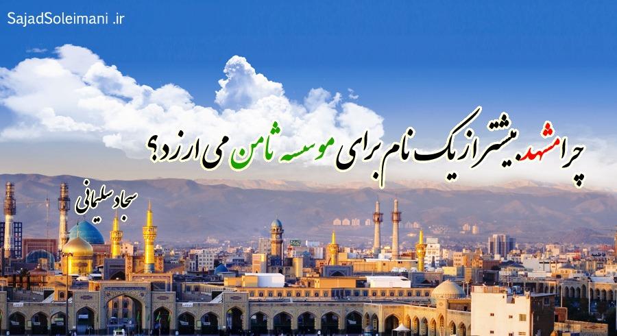 چرا مشهد بیشتر از یک نام برای موسسه ثامن می ارزد؟