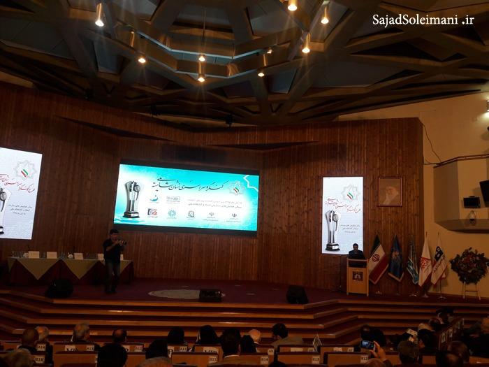 سالن مرکز اسناد و کتابخانه ملی، کنگره ملی کیفیت و نشان شایسته ملی