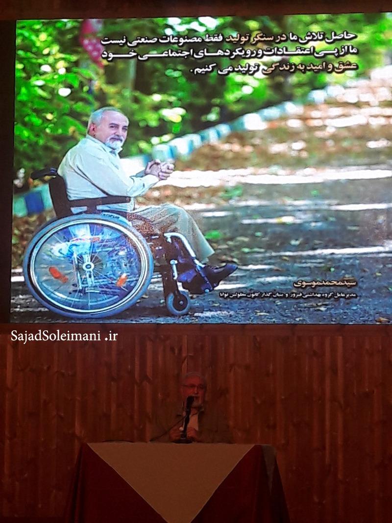 مهندس سید محمد موسوی بنیانگذار گروه بهداشتی فیروز و همچنین کانون معلولین توانا